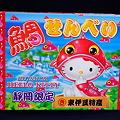 Photos: 鯛せんべい静岡限定