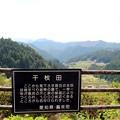 Photos: 鞍掛山の千枚田展望場
