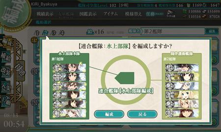 e2_水上部隊