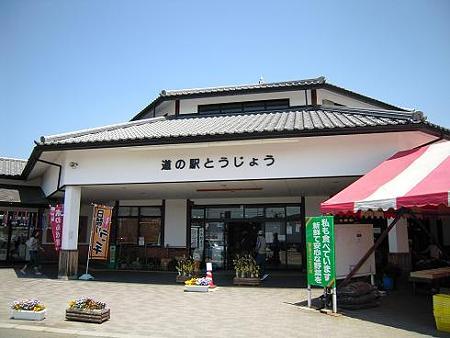 道の駅・東条