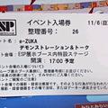 写真: イベント入場券 整理番号 26