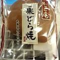 写真: 奥井さんから、栗どら焼きを...