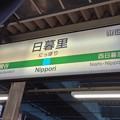 Photos: 日暮里駅