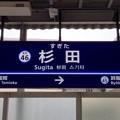 Photos: 杉田駅 Sugita Sta.