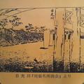 Photos: 同じ場所には日光川を行き交うたくさんの船が描かれた『尾張名所図絵...