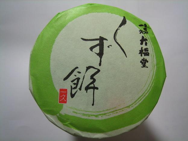 20060906-01【もち処 一久大福堂】くず餅01