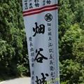 Photos: 関が原の戦い 東北の陣 古戦場跡