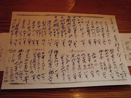 2009-07-28_20.28.33_u1050SW,S1050SW_0031