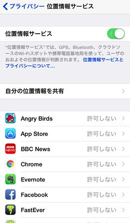 20151001iPhone設定画面(3)