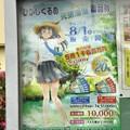 Photos: 「ひがしくるめ元気湧湧商品券」ポスター