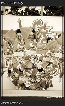 夢想漣えさし_42 - かみす舞っちゃげ祭り2011