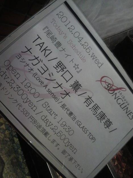20120425 SONGLINES TAKI