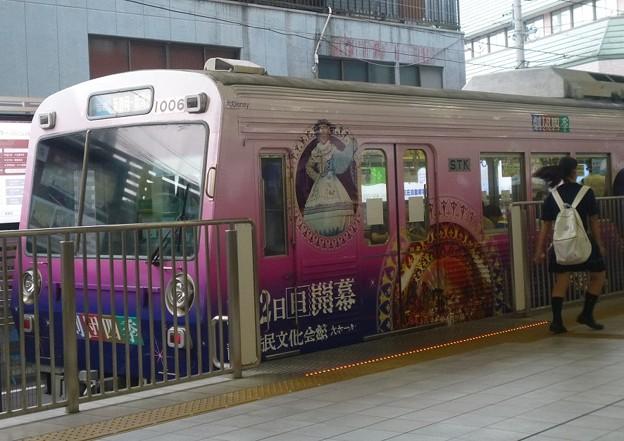 美女と野獣電車
