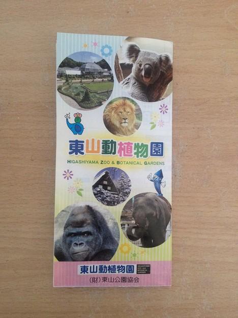 東山動植物園_177:パンフレット
