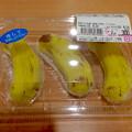 Photos: 柿安口福堂:「完熟!バナナ大福」 - 1