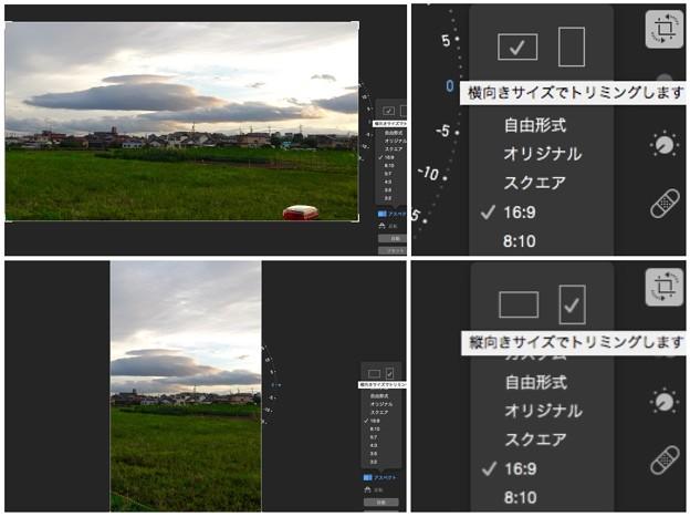 Mac OSX Yosemite「写真」アプリ:トリミングの縦横向きの切り替えは、上の四角い部分をチェック(クリック)! - 1