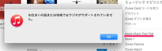 MacのiTunesでApple Music Free Trialは、日本はサポート地域外?!