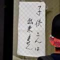 Photos: 「大須射撃場」(射的場)、子供は撃てない?! - 2