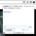 写真: 拡張機能の有効・無効等々が簡単にできるOpera拡張「SimpleExtManager」- 3:グループ分けも可能!
