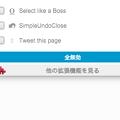 写真: 拡張機能の有効・無効等々が簡単にできるOpera拡張「SimpleExtManager」- 4:全無効や拡張配布ページへの移動ボタン