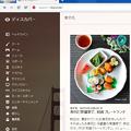 写真: Opera Beta 31:ディスカバーの左端に、ニュースのジャンル表示 - 2