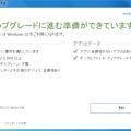 Windows 10アップグレード予約アプリ - 2:レポートの表示