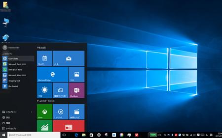 Windows 10のスタートボタン - 1