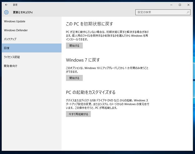 Windows 10にアップグレードしたPCをWindows 7に戻す方法 - 2