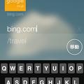 写真: Opera Coast:「Bing」のアイコンが、なぜか「Google」に… - 2