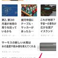SmartNews 2.4.1:「もっと見る」機能を搭載! - 1