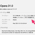 Photos: Opera 31:アップデート後に『再起動』ボタン!
