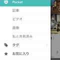 Photos: Pocket 6.0:『マイリスト』が『Pocket』に