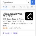 Photos: iOS版Opera Mini(10.2)でGoogle検索 - 2