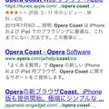 Photos: Opera Coast(4.40)だとなぜか古い(?)Googleページが表示される - 3