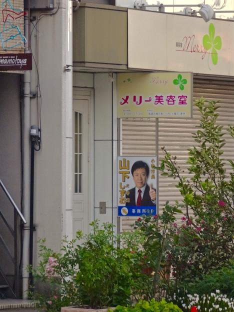 「山下 史守朗(しずお)」の事務所がある「メリー美容室」ビル - 3