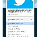 写真: Opera 32:ブックマーク等に追加するポップアップが若干変更 - 1