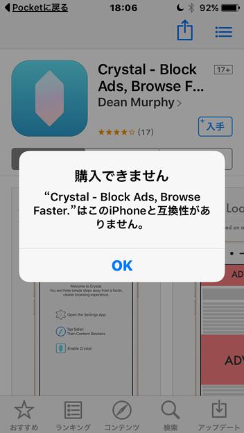 iOS 9:Safariに広告ブロック機能追加するアプリ、5cは対象外、5s以降!? - 1