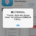写真: iOS 9:Safariに広告ブロック機能追加するアプリ、5cは対象外、5s以降!? - 1