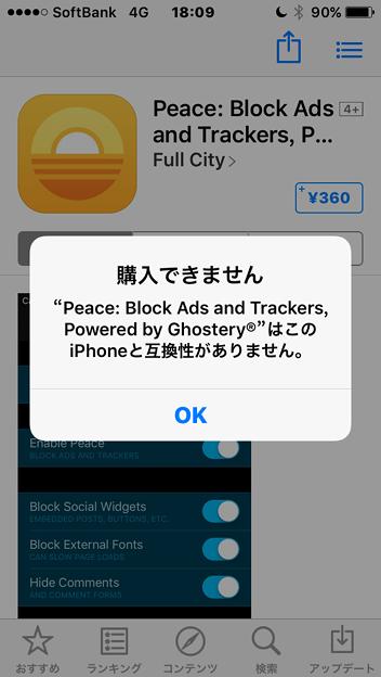 Photos: iOS 9:Safariに広告ブロック機能追加するアプリ、5cは対象外、5s以降!? - 2