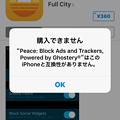 写真: iOS 9:Safariに広告ブロック機能追加するアプリ、5cは対象外、5s以降!? - 2