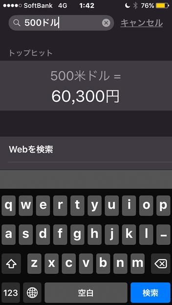 iOS 9:Spotlightで通過変換