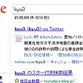 写真: Googleで自分のハンドルネームを検索したら・・・