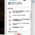 Photos: Operaのパネルに「radiko」を登録!(拡大)