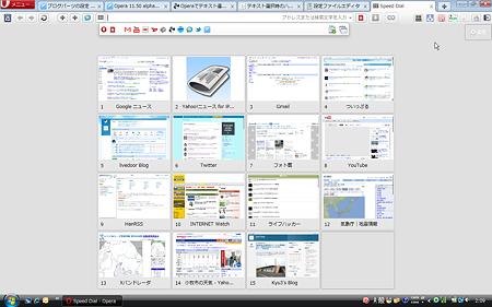 Opera設定ファイルエディタでスピードダイヤル・サムネイルを変更!(適用後)