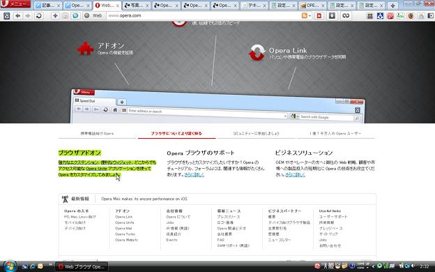 Opera設定ファイルエディタでテキスト選択時の色を変更!(適用)