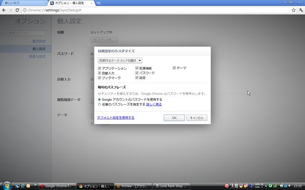 Chrome:オプション設定画面(同期設定、詳細)