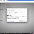 写真: Chrome:オプション設定画面(同期設定、詳細)