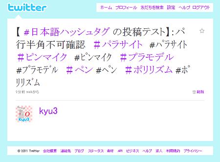 Twitterで日本語ハッシュタグの実験用投稿:旧Twitter公式WEB(パ行)
