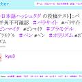 写真: Twitterで日本語ハッシュタグの実験用投稿:旧Twitter公式WEB(パ行)