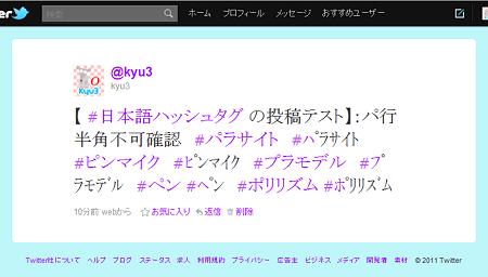 Twitterで日本語ハッシュタグの実験用投稿:新Twitter公式WEB(パ行)